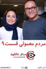 دانلود قسمت ۹ نهم سریال مردم معمولی