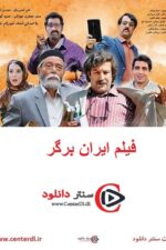 دانلود رایگان فیلم ایران برگر