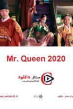 دانلود سریال آقای ملکه Mr. Queen 2020