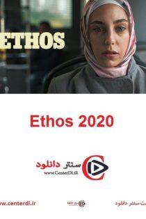 دانلود سریال تقدیر Ethos 2020