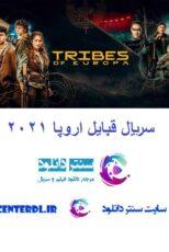 دانلود سریال قبایل اروپا Tribes of Europe 2021