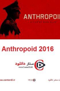 دانلود فیلم انتروپوید Anthropoid 2016