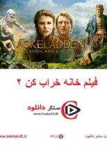 دانلود فیلم خانه خراب کن ۲ دوبله فارسی