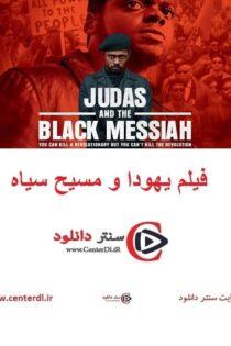 دانلود فیلم Judas and the Black Messiah 2021 یهودا و مسیح