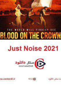 دانلود فیلم Just Noise 2021 جنجال محض