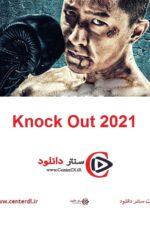 دانلود فیلم Knock Out 2021 ضربه نهایی