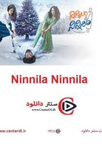 دانلود فیلم Ninnila Ninnila 2021 نینیلا نینیلا