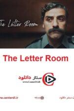دانلود فیلم The Letter Room 2021 اتاق نامه