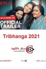دانلود فیلم Tribhanga 2021 تریبانگا