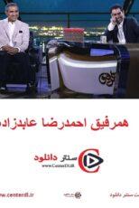 دانلود قسمت ۱۵پانزدهم برنامه همرفیق احمدرضا عابدزاده و کریم باقری