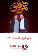 دانلود قسمت ۱۳ سریال همرفیق پیمان و مهراب قاسم خانی
