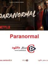 دانلود سریال Paranormal 2021 فراطبیعی