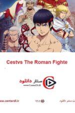دانلود انیمه سستوس مبارز رومی ۲۰۲۱ Cestvs: The Roman Fighter