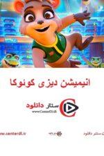 دانلود انیمیشن دیزی کوئوکا ۲۰۲۱ دوبله فارسی