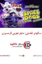 دانلود انیمیشن سگهای فضایی: ماجراجویی گرمسیری ۲۰۲۱