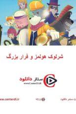 دانلود انیمیشن شرلوک هولمز و فرار بزرگ دوبله فارسی