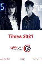 دانلود سریال کره ای زمان ها Times 2021