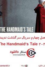 دانلود فصل چهارم سریال سرگذشت ندیمه The Handmaid's Tale 2021