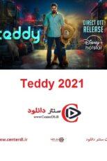 دانلود فیلم تدی Teddy 2021