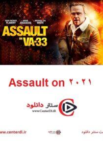 دانلود فیلم حمله به Assault on VA-33 2021