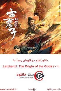 دانلود فیلم دو قلوهای رعدآسا Leizhenzi: The Origin of the Gods 2021