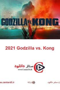 دانلود فیلم گودزیلا در برابر کونگ ۲۰۲۱ Godzilla vs. Kong