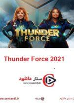 دانلود فیلم Thunder Force 2021 نیروی تندر