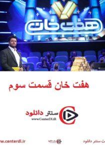 دانلود قسمت ۳ سوم مسابقه هفت خان