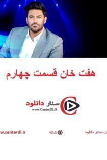 دانلود قسمت ۴ چهارم مسابقه هفت خان