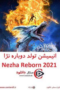 دانلود انیمیشن تولد دوباره نژا Nezha Reborn 2021