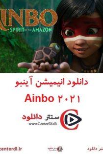دانلود انیمیشن آینبو Ainbo 2021