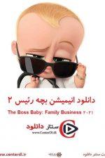 دانلود انیمیشن بچه رئیس ۲ The Boss Baby: Family Business 2021