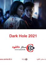 دانلود کامل سریال کره ای Dark Hole 2021 گودال تاریک