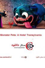 دانلود انیمیشن هیولاهای خانگی: هتل ترانسیلوانیا ۲۰۲۱