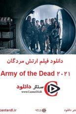 دانلود فیلم ارتش مردگان Army of the Dead 2021