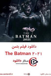دانلود فیلم بتمن The Batman 2022