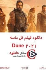 دانلود فیلم تل ماسه Dune 2021