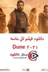 دانلود فیلم تل ماسه  دوبله فارسی  Dune 2021