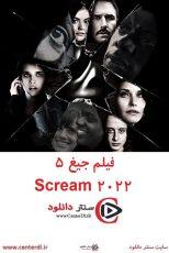 دانلود فیلم Scream 5 2022 جیغ ۵