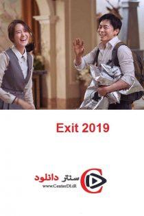 دانلود فیلم خروج Exit 2019
