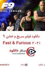 دانلود فیلم سریع و خشن ۹ Fast & Furious 2021