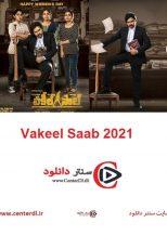 دانلود فیلم هندی وکیل ساب Vakeel Saab 2021