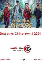 دانلود فیلم کارآگاه های چینی ۳ Detective Chinatown 3 2021
