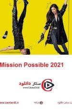 دانلود فیلم کره ای ماموریت ممکن Mission Possible 2021
