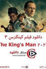 دانلود فیلم کینگزمن ۳ The King's Man 2021