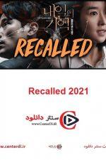 دانلود  فیلم کره ای Recalled 2021 به یادآور