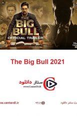 دانلود فیلم The Big Bull 2021 گاو نر بزرگ