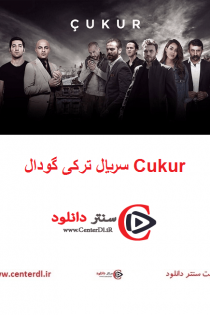دانلود کامل سریال ترکی گودال Cukur