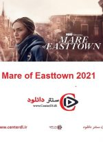 دانلود کامل سریال کابوس ایست تاون Mare of Easttown 2021