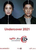 دانلود کامل سریال کره ای Undercover 2021 مخفی
